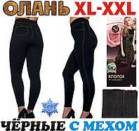Лосины - леггинсы под джинсы  внутри мех ОЛАНЬ чёрные XL-XXL размер джеггинсы  ЛЖЗ-125