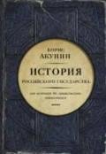 История Российского государства  Акунин Борис