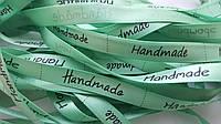 Лента атласная HandMade бирки Мятная 1 см длина 5 м