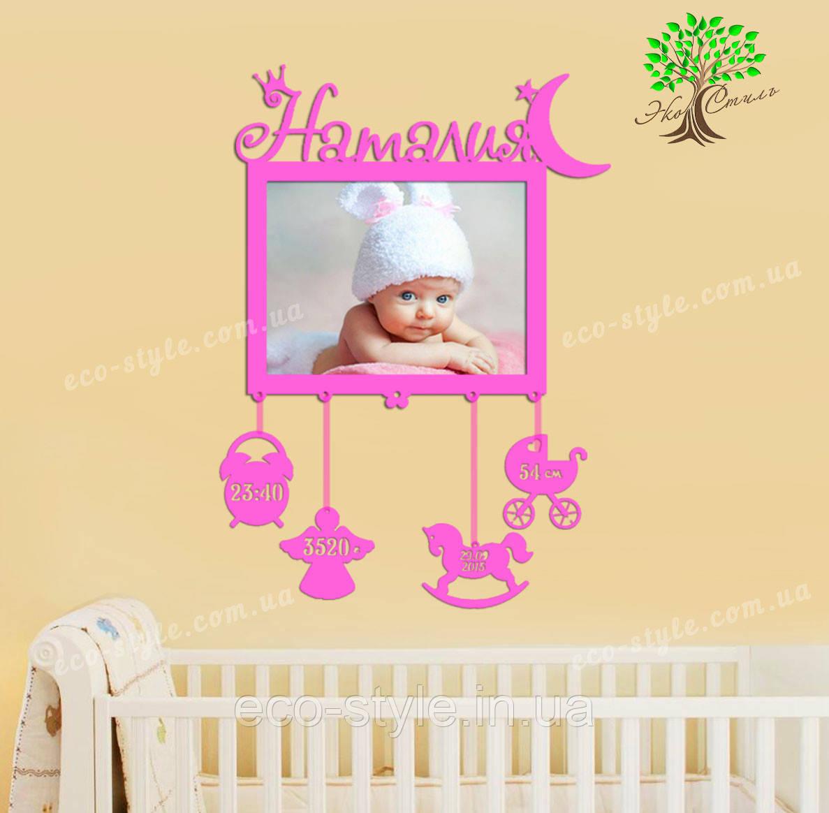 Детская фоторамка, подарок новорожденному