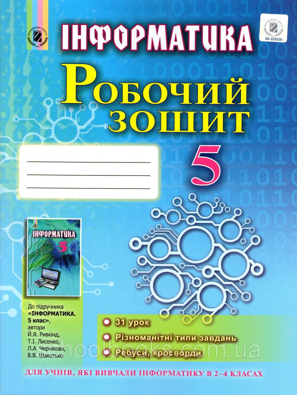 Решебник информатика 5 класс