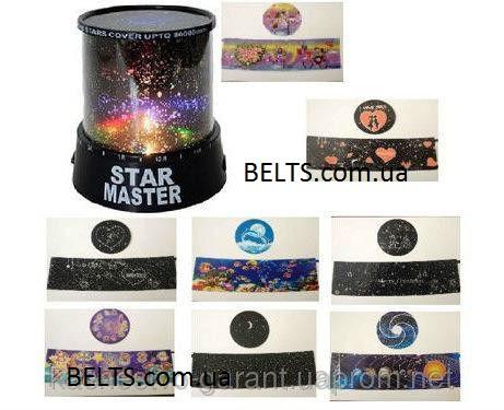 Ночник лампа звездного неба Star Master (Стар Мастер 9 в 1) с 8 дополнительными проекциями