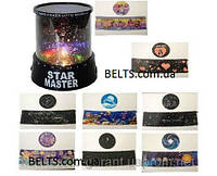 Ночник лампа звездного неба Star Master (Стар Мастер 9в1) с 8 дополнительными проекциями