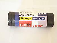 """Мусорный пакет """"SUPER LUXE"""" 160л 10шт"""