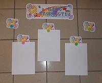 Как устроить выставку детских рисунков?