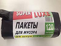 """Мусорный пакет """"SUPER LUXE"""" 120л 25шт"""
