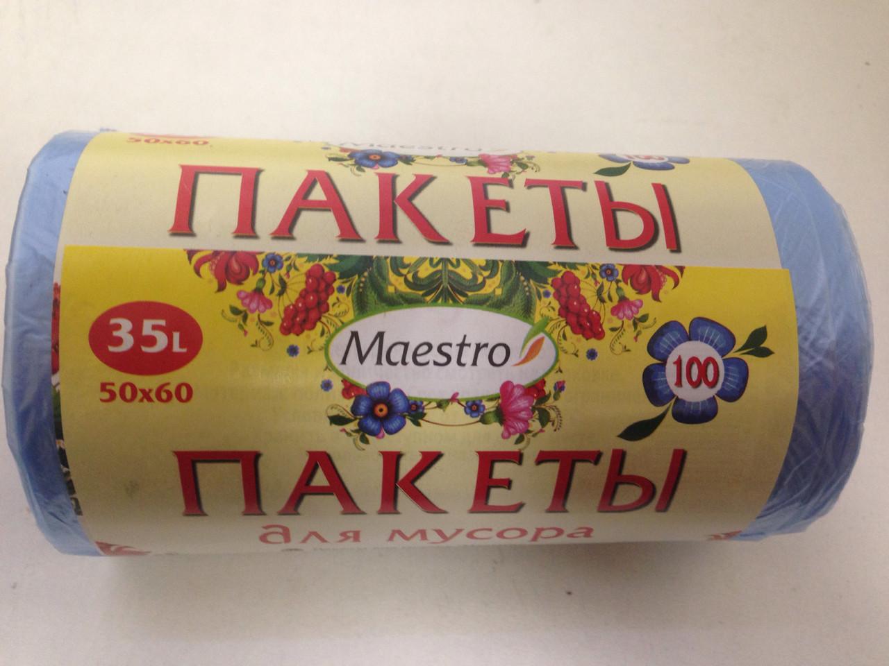 """Мусорный пакет """"Maestro"""" 35л 100шт - allCoffee - Всё начинается с кофе... в Киеве"""