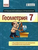 Геометрия, 7 класс. Ершова А.П., Голобородько В.В., Крижановский О.Ф.