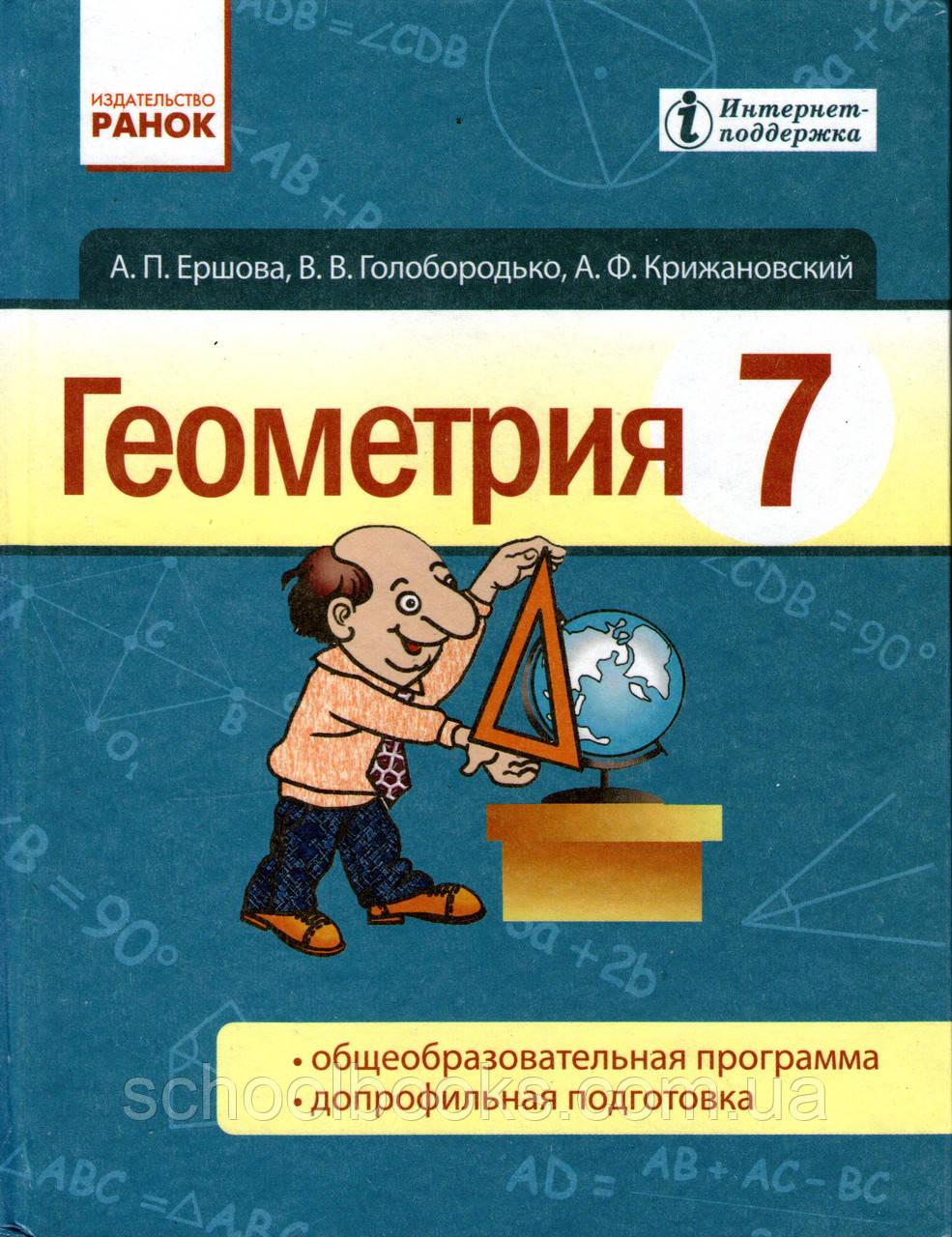 Ершов геометрия 7 класс учебник