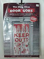"Картинка на двері ""Надпис кров'ю"" 165*85 см"