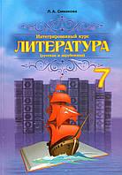 Литература, 7 класс. Симакова Л.А.