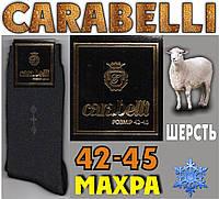 Носки мужские махровые CARABELLI 42-45р  чёрные НМЗ-159