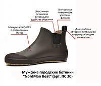 Мужские резиновые ботинки Псков Nordman Beat ПС 30