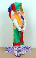 Детский карнавальный костюм - скоморох (г. Николаев)