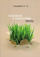 Психология и психотерапия потерь. Гнездилов. А.В.