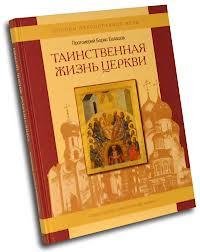Протоиерей Борис Балашов. Таинственная жизнь Церкви