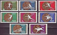 Венгрия 1969 - медалисты Мехико - MNH XF
