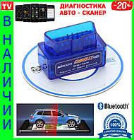 Сканер Bluetooth V2.1, блютуз адаптер OBD2 ELM327 для диагностики авто!