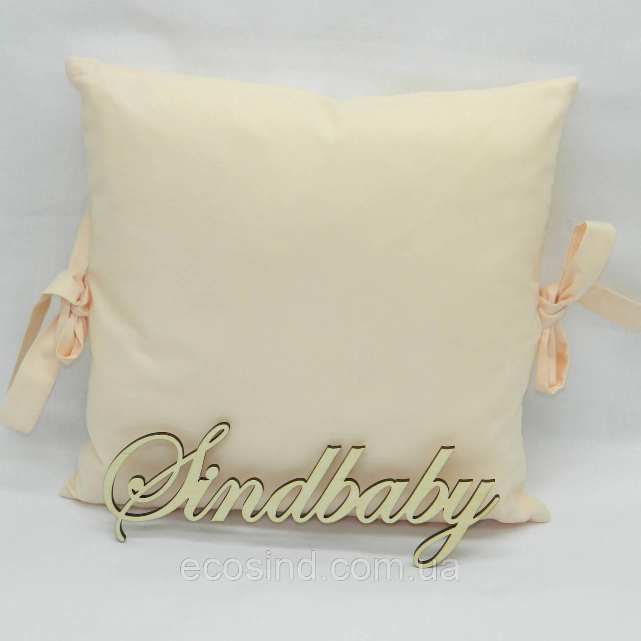 Бортики подушки в кроватку, Подушка бязь 30х30 -33