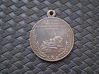 Медаль Сельскохозяйственная выставка.