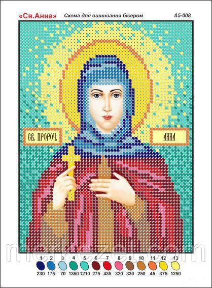икона, именная икона, заготовка для вышивки бисером, канва для вышивки, Святая Анна