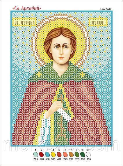 Святой Аркадий. Икона именная. Икона для вышивки бисером.