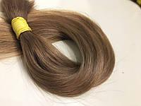 Натуральные волосы для наращивания(в срезе, на капсуле, на трессе)  Тон 08 ОПТОВЫЕ ЦЕНЫ