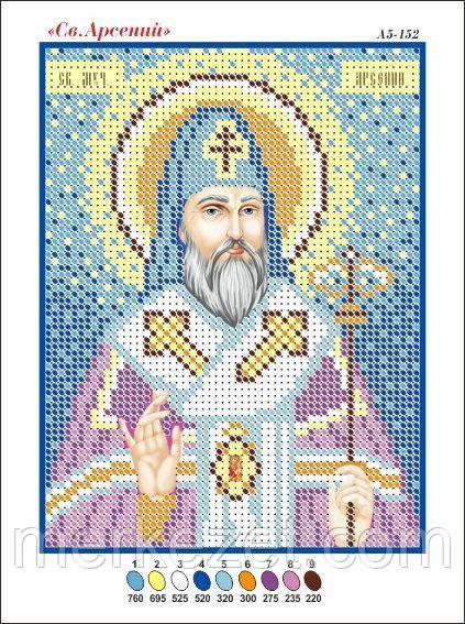 Святой Арсений. Основа для вышивки бисером. Канва для вышивки. Вышивание