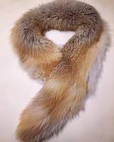 Воротник из меха лисы. Меховой воротник. Натуральный мех