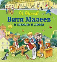 Детская книга Витя Малеев в школе и дома (ил. В. Чижикова), Киев