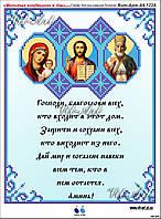 Схема для вышивки бисером Молитва входящего в дом рус