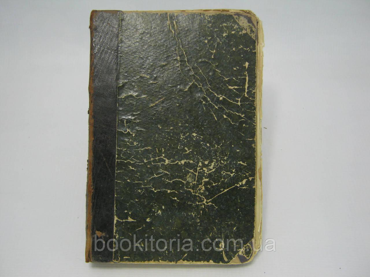 Книга о Петре Третьем (III) (б/у).