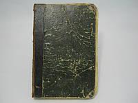 Книга о Петре Третьем (III) (б/у)., фото 1