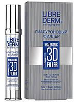 LIBREDERM Гиалуроновый 3D филлер ночной крем для лица 30 мл