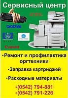 Заправка картриджей; ремонт копировальной техники; ремонт принтеров, ремонт компьютеров, продажа офи
