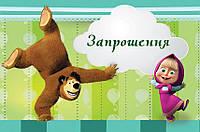 Пригласительная открытка Маша и Миша 20 штук