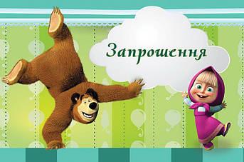 Пригласительная открытка Маша и Медведь 20 штук