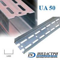 Профиль для гипсокартона UA 50 (усиленный)