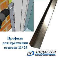 Профиль для крепления откосов 11*25, 0,4 мм