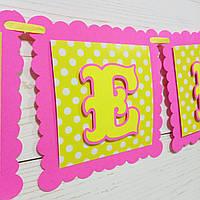 Гирлянда С Днем рождения, розово-желтая
