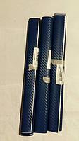 Пленка под карбон синяя. Карбоновая пленка 3D 127*30 см