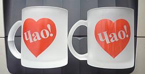 Чашка с логотипом ночного клуба ЧАО!