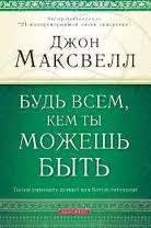 книги купить, будь всем кем можешь