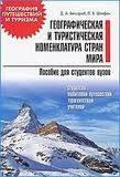 книги купить, географическая и туристическая