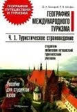 книги купить, география международного