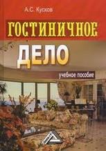 книги купить, гостиничное дело