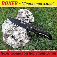 """Складной нож полуавтоматический  BOKER """"Стальная змея"""" с зажимом (полная длина 23 см, длина лезвия 10 см)"""