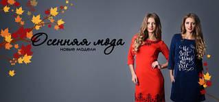 Осенняя мода. Поступление женской одежды от 26.11