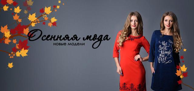 женские платья осень 2016