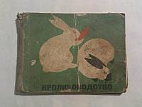 Кролиководство. 1970 год